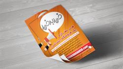 طرح لایه باز تراکت تبلیغاتی زمینه نارنجی مناسب برای تمام مشاغل و فروشگاه های اینترنتی طراحی شده بصورت یک رو