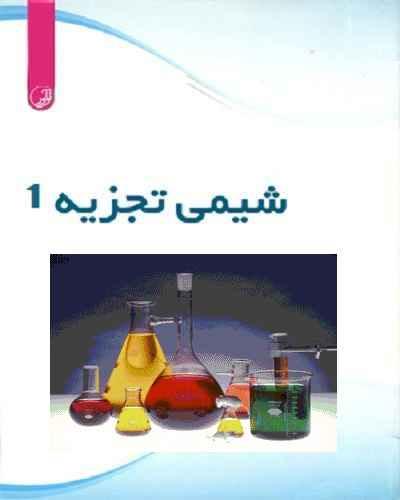 دانلود پاورپوینت شیمی تجزیه (1)