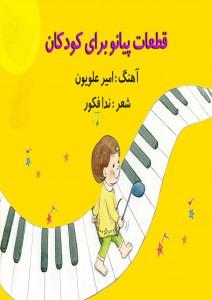 کتاب 15 قطعه پیانو برای کودکان