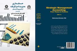 پاورپوینت فصل ششم حسابداری مدیریت استراتژیک: از تئوری تا عمل جلد اول تالیف: دکتر محمد نمازی
