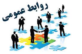 پاورپوینت اصول روابط عمومی نوین