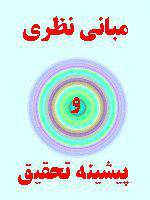 فصل دوم ادبیات نظری و پیشینه تحقیقاتی تجارت الکترونیک و نظام الکترونیک